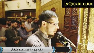 Recitation from Surat Al-Zukhruf recited by Ahmed Abd-Arazzak