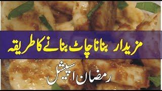 banana chaat recipe in urdu | ramzan recipe in urdu | recipe in urdu | kashif tv