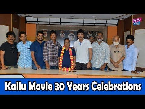 Kallu Movie 30 Years Celebrations Press...