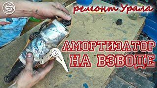 Амортизатор на взводе. Как снять и установить амортизатор коляски Урал.
