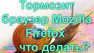 Тормозит браузер Mozilla Firefox(, 2016-11-30T13:36:08.000Z)