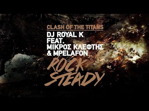 DJ Royal K - Rock Steady (feat. Μικρός Κλέφτης & Mpelafon)