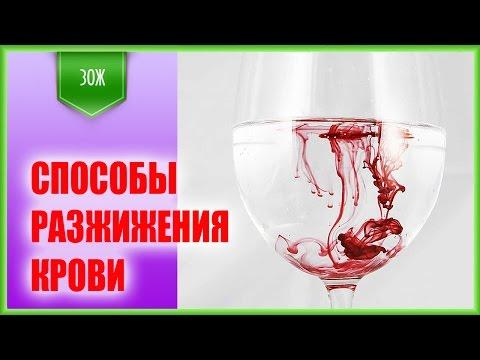 8 способов, как уменьшить вязкость крови, народные