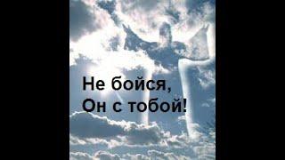 Спаси Господи - Иисус Христос есть истинный Бог и жизнь вечная