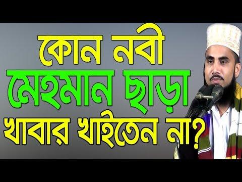 কোন নবী মেহমান ছাড়া খাবার খাইতেন না? Golam Rabbani Waz 2018 Bangla Waz Islamic Waz Bogra