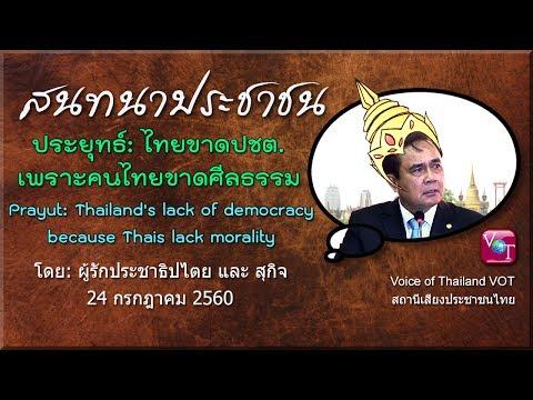 (24 ก.ค. 60) ประยุทธ์: ไทยขาด ปชต. เพราะคนไทยขาดศีลธรรม, ผู้รักปชต.- สุกิจ, VOT
