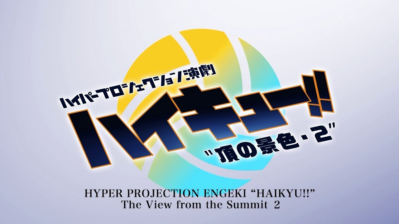 """HYPER PROJECTION ENGEKI """"HAIKYU!!"""" :The View from the Summit 2<for J-LODlive>"""