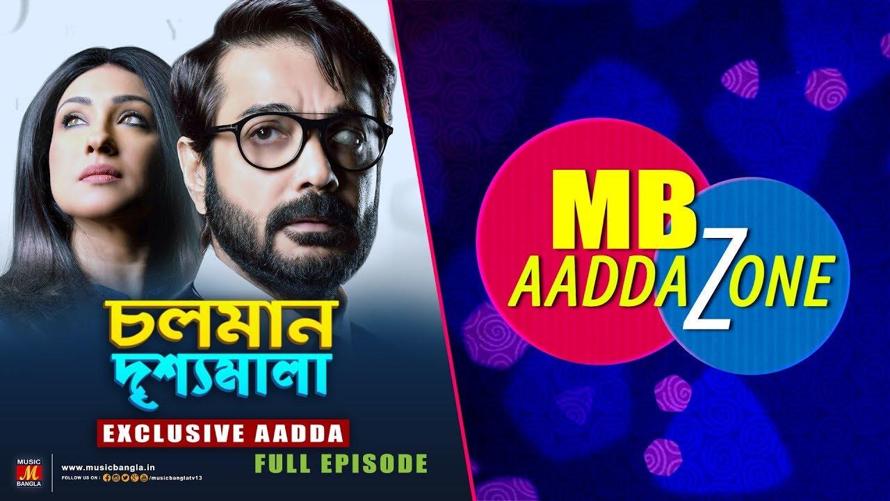 CHALOMAAN DRISHYAMALA - MB Aaddazone - Prosenjit Chatterjee
