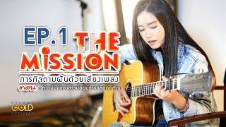 "THE MISSION【EP.1】   ภารกิจตามฝันด้วยเสียงเพลง ตอน : ความฝันของสาวน้อยมัธยมเลือดอีสาน ""เบลล์ นิภาดา"""