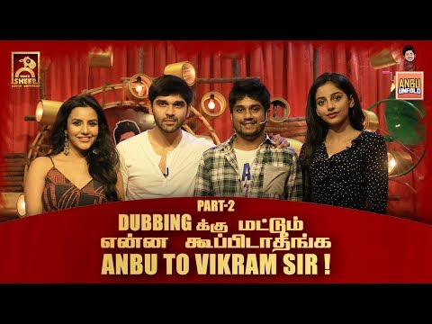 DUBBING க்கு மட்டும் என்ன கூப்பபிடாதீங்க!! Anbu to Vikram Sir | Anbu Unfold