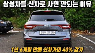 QM6 가솔린 SUV 패밀리카 중고차 구매대행 1부 l…