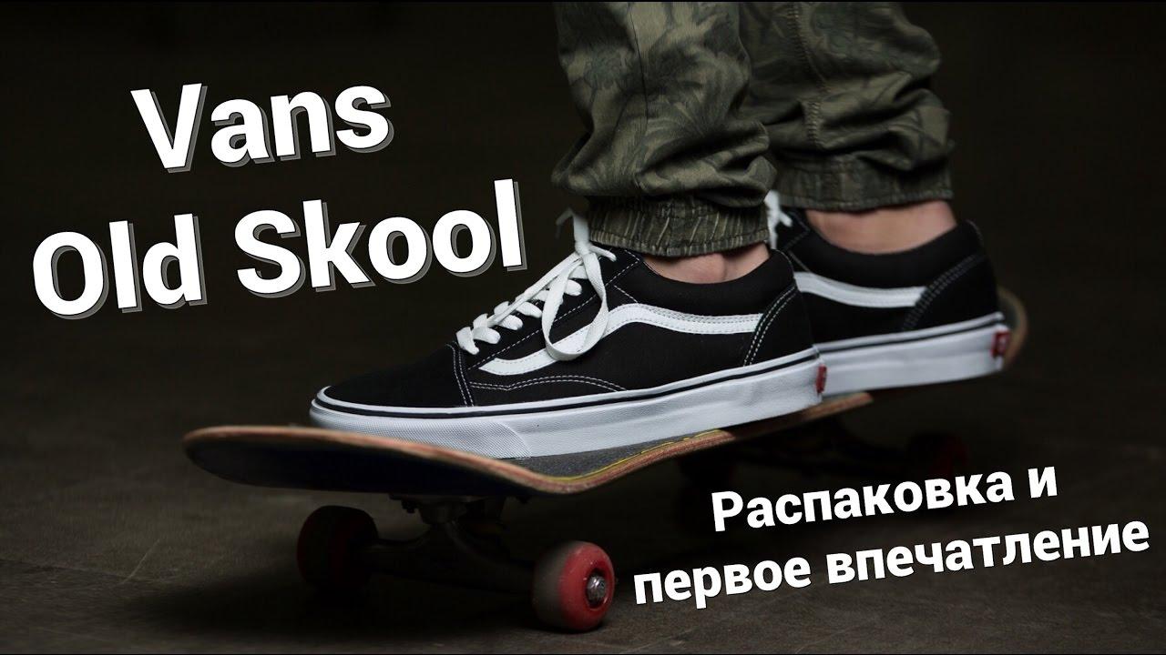 Как отличить оригинал Vans Old Skool от реплики? - YouTube