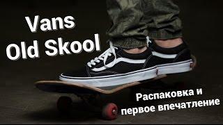 Vans Old Skool - Распаковка и первое впечатление