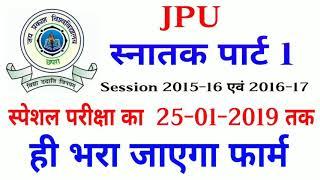 Jpu स्नातक पार्ट 1 सत्र 2015-16 एवं 2016-17 स्पेशल परीक्षा का फॉर्म भरने की अंतिम तिथि