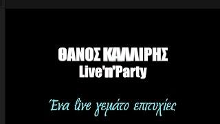 ΘΑΝΟΣ ΚΑΛΛΙΡΗΣ ΕΠΙΤΥΧΙΕΣ LIVE 'N' PARTY