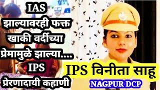 IPS Vinita Sahu DCP Of Nagpur #IPS #UPSC #IAS #NAGPUR motivational story by Vishwas Nangare Patil