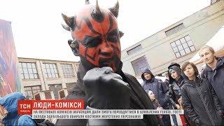 На фестивалі коміксів українці масово переодягаються в улюблених героїв