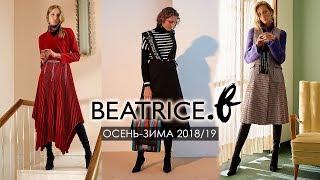 Beatrice B Новая коллекция Осень-Зима 2018/19 женская одежда Томск