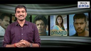 Maanagaram Review | Sundeep Kishan | Sri | Regina Cassandra | Charle | Selfie Review