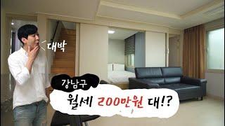 [자취의 세계]강남 월세 200만원대 집은?(room …