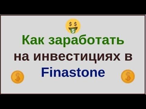 Как заработать на инвестициях в Finastone