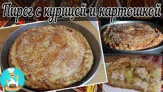 Как приготовить пирог курник - рецепт пирога с курицей и картошкой в духовке (зур бэлиш татарский)