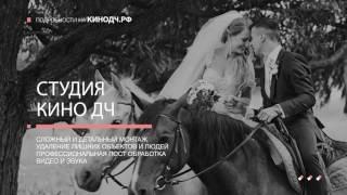 Видеосъемка в Подмосковье и Москве, свадьба в Москве