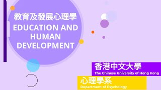 教育及發展心理學|Education and Human Development