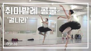 [VLOG] 취미발레│'궐나라' 첫콩쿨 도전 EP.3 …