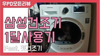 삼성건조기 첫사용기, 신혼부부건조기, DV90R6200…