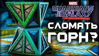 Guardians of the Galaxy: The Telltale Series - Эпизод 3 часть 2 - Горн Вечности