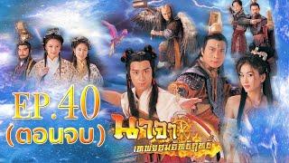 ซีรีส์จีน | นาจาเทพจอมอิทธิฤทธิ์ (Gods of Honour) [พากย์ไทย] | EP.40 | TVB Thailand | MVHub