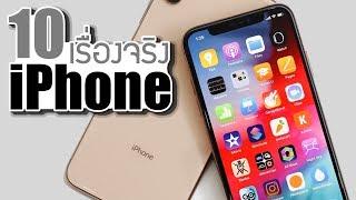 10 เรื่องจริงของ iPhone (ไอโฟน) ที่คุณอาจไม่เคยรู้ ~ LUPAS
