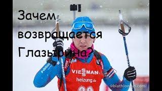 Биатлон. Зачем Екатерина Глазырина возвращается в спорт?