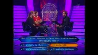 Кто хочет стать миллионером-14 марта 2009(HD)