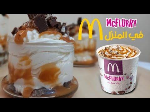 كلاص-ماك-فلوري-(ماكدونالدز-)بطريقة-بسيطة-و-سهلة-و-بمذاق-لا-يقاوم-mcflurry-at-home-like-mcdonald's