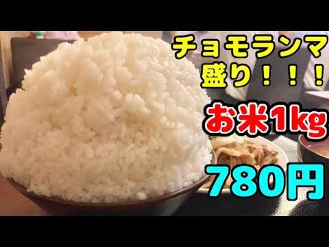 【大食い】山盛り!チョモランマ盛り!お米を1kgを無料で盛ってくれるランチを頂く!!【飯テロ】【たけちゃん】【デカ盛り】