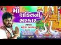 Download Ma Shakti Ni Sarkar || Mahesh Bharvad || New Song 2018 MP3 song and Music Video