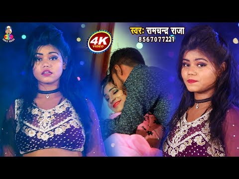 जान मारे लहंगा तोहार || Jaan Mare Lahanga Tohar || Ramchandra New Bhojpuri Song 2019