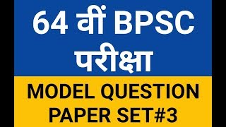 64 वां bpsc  64th BPSC  64 वीं BPSC बिहार लोकसेवा आयोग परीक्षा model test paper 3