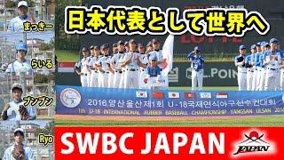 トクサンらと日本代表へ・・クーニンズメンバーがSWBC JAPANに【トライアウト】 thumbnail
