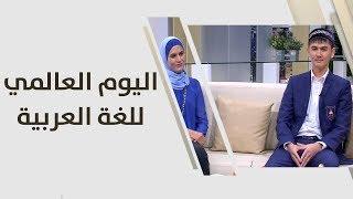 نور سلطان وهبة حجازي - اليوم العالمي للغة العربية