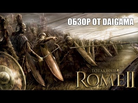 «Total War: Rome II»: Обзор