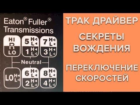ТРАК ДРАЙВЕР / Переключение на 18 ступенчатой коробке передач / Иммиграция в Канаду #41