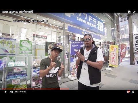 เที่ยว Sapporo ไปกับ เมสซี่เจ ชนาธิป / Sport Journey /EP73