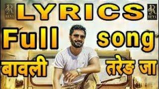 Bawli tred ja jile(lyrics)full song|| lyrics song बावली तरेड जा || haryanvi song bawli tred lyrics||