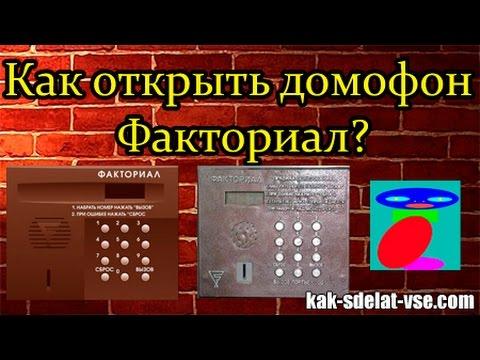 Как открыть домофон Факториал. Код Факториал.