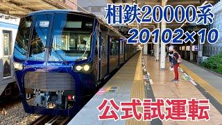 【相鉄】20000系第2編成目が本線走行へ  ~20102×10公式試運転 二俣川駅発着~