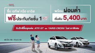 ATIV&YARIS : ซื้อรถวันไหนดีสุด