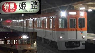 阪神8000系8523F 早朝の東二見始発5時59分発特急姫路行き 車庫出庫~発車